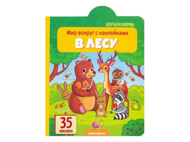 Книжка с наклейками Мир вокруг В лесу Malamalama 41505