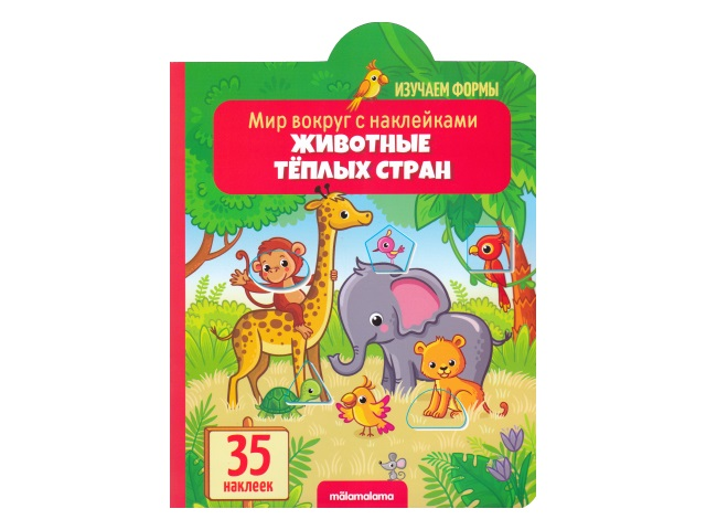 Книжка с наклейками Мир вокруг Животные теплых стран Malamalama 41499