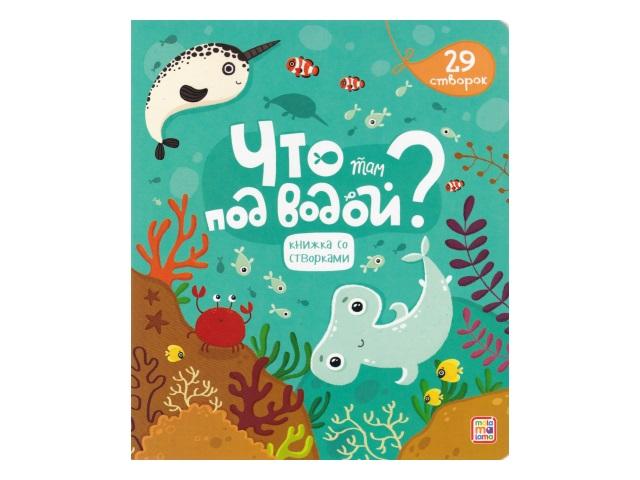 Книга с окошками Malamalama Что там под водой? 41598