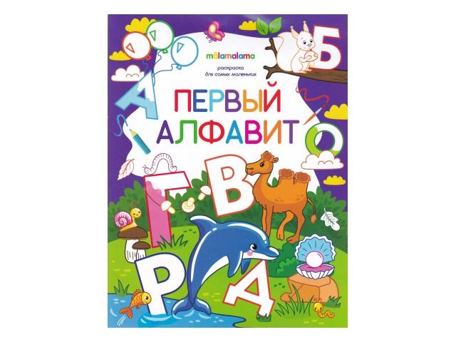 Раскраска А4  4л Для самых маленьких Первый алфавит Malamalama 40898