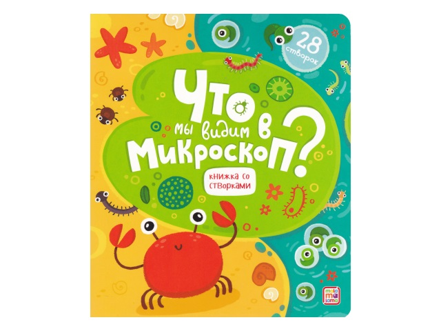 Книга с окошками Malamalama Что мы видим в микроскоп?41581