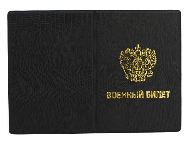 Обложка для военного билета кожзам ЗУМ Герб 2.50-211