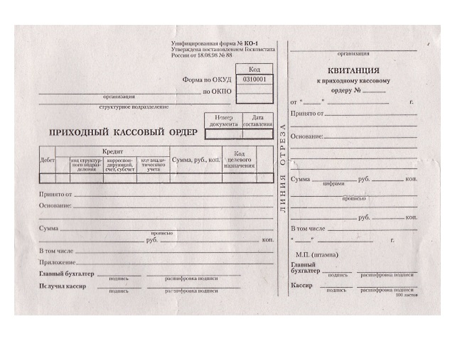Приходный кассовый ордер А5 100л газетка 3618/4613