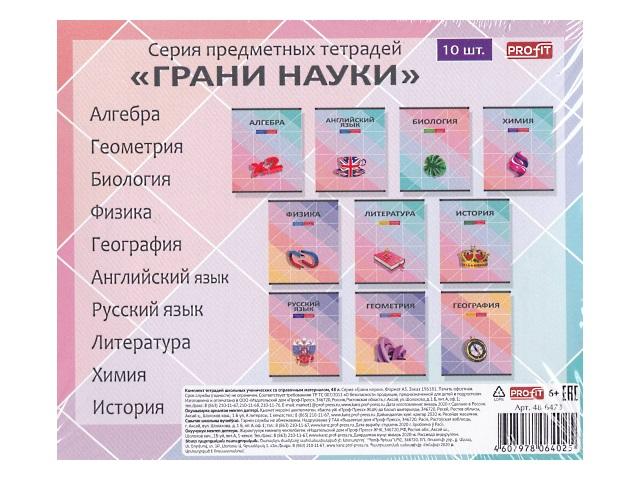 Тетрадь предметная комплект 10 шт. 48л Грани науки Profit 48-6473