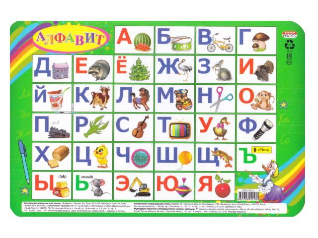Покрытие настольное А4 Алфавит Prof Press НПД-9253