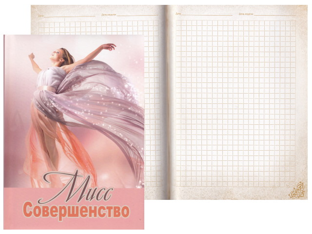 Записная книжка А5 тв/переплёт 128л Мисс совершенство Collezione 128-0546