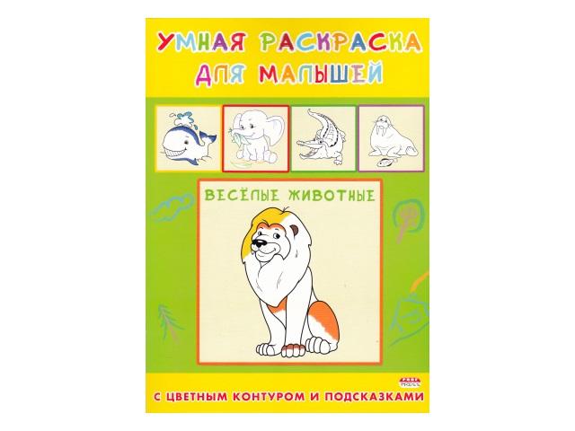 Раскраска А4  4л Умная раскраска Веселые животные Prof Press Р-6665