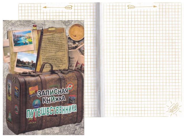 Записная книжка А5 тв/переплёт 128л Записная книга путешественника 128-6243