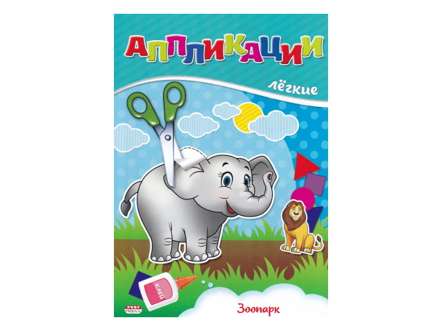 Аппликация А5 4л Легкие аппликации Зоопарк Prof Press А-3761