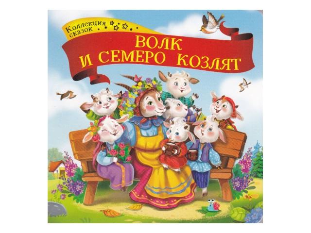 Книга В6 Коллекция сказок Волк и семеро козлят Malamalama 41314