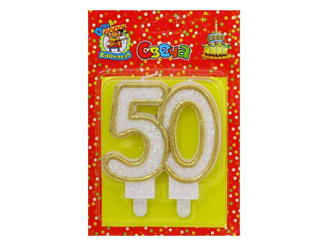Свеча для торта Значимые даты Цифра 50 золото Miland С-2493