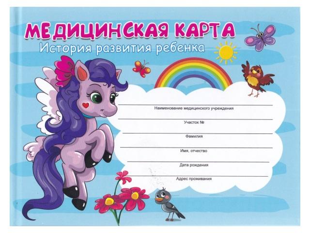 Медицинская карта ребенка А5 96л тв/переплёт Пони Prof Press КМ-6120