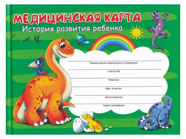Медицинская карта ребенка А5 96л тв/переплёт Динозаврики Prof Press КМ-6121