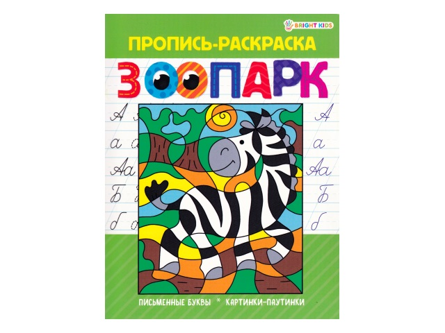 Пропись-раскраска А5  8л Зоопарк Bright Kids Р-5490