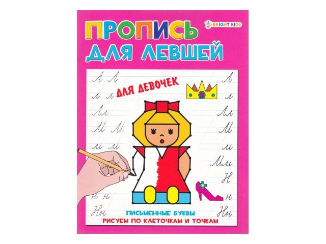 Пропись-раскраска А5  8л Для левшей Для девочек Bright Kids ПР-5924