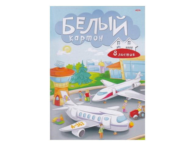 Картон белый А4  8л односторонний клееный Самолеты Prof Press 08-7467