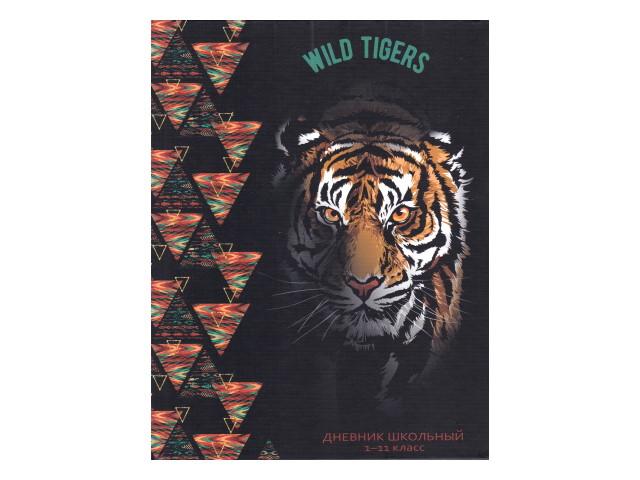 Дневник 1-11кл тв/переплёт Дикие тигры Prof Press Д40-6907