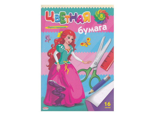 Бумага цветная А4 16л 8цв Prof Press односторонняя Принцесса-2 16-9422