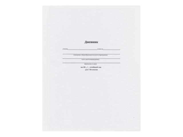 Дневник 1-11кл тв/переплёт Белый Prof Press Д40-3557