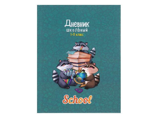 Дневник 1-11кл тв/переплёт Еноты Prof Press Д40-6737