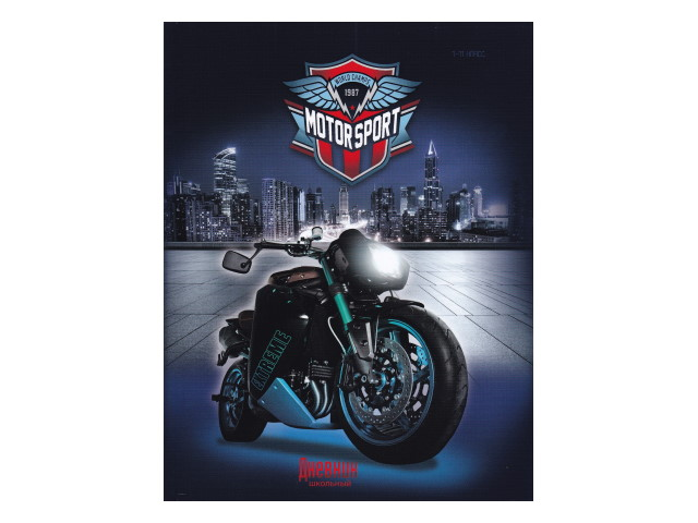Дневник 1-11кл тв/переплёт Крутой мотоцикл-1 Prof Press Д40-6734