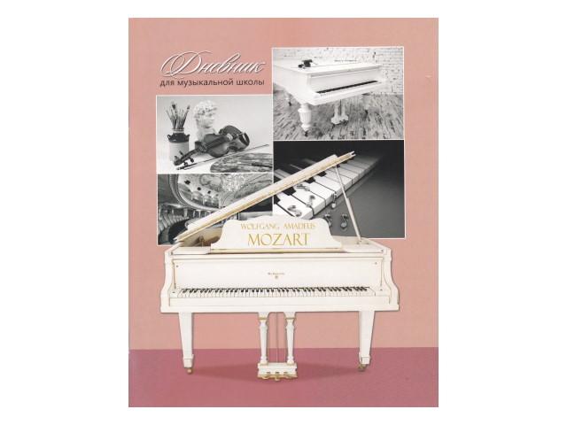 Дневник для музыкальной школы на скобах Prof Press Белый рояль-1 48л Д48-6547