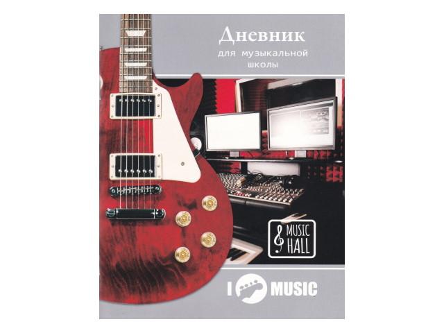 Дневник для музыкальной школы на скобах Гитара в студии 48л Prof Press Д48-6545