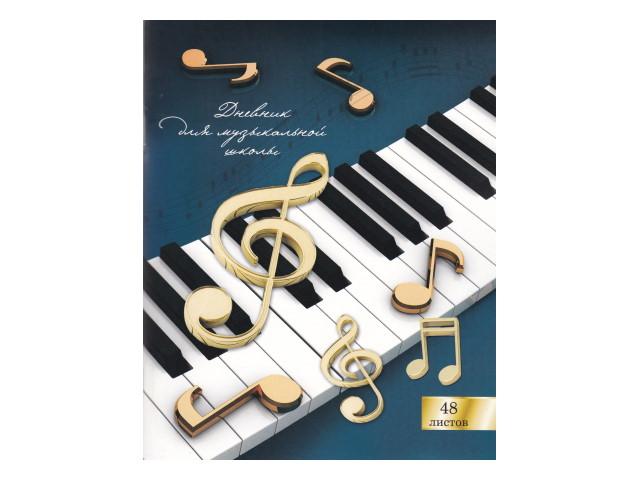 Дневник для музыкальной школы на скобах Prof Press Нотки и клавиши 48л Д48-6546
