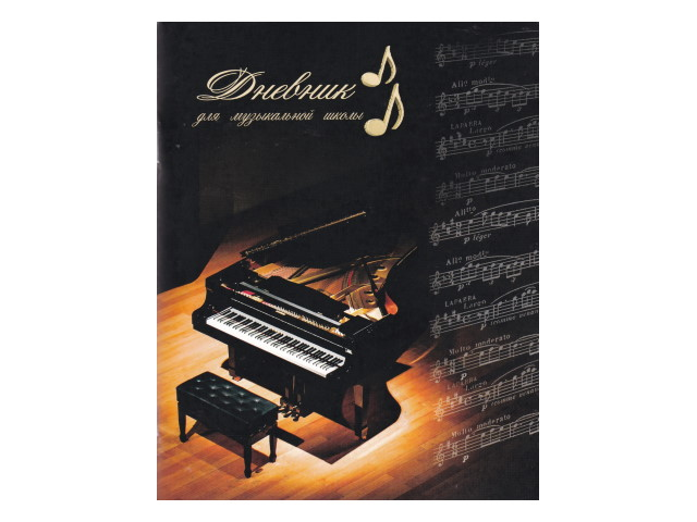 Дневник для музыкальной школы на скобах Рояль на сцене 48л Prof Press Д48-6548