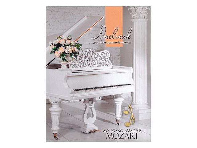 Дневник для музыкальной школы тв/переплёт Prof Press Букет на рояле 48л Д48-6552