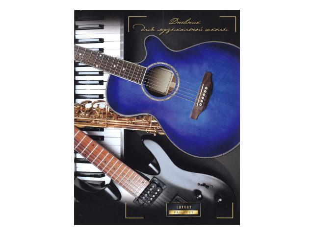 Дневник для музыкальной школы тв/переплёт Prof Press Две гитары-1 48л Д48-6551