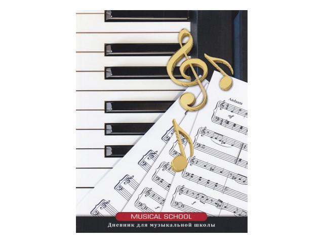 Дневник для музыкальной школы тв/переплёт Prof Press Нотки и клавиши-1 48л Д48-6550