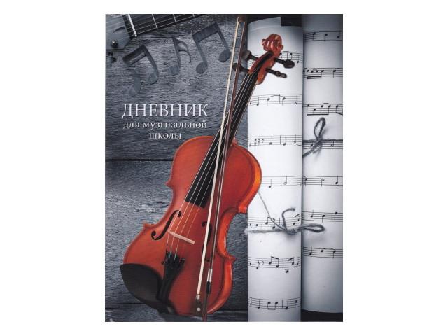 Дневник для музыкальной школы тв/переплёт Prof Press Скрипка и смычок 48л Д48-6549