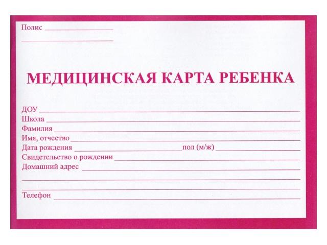 Медицинская карта ребенка А5 32л м/обложка Красная Prof Press КМ-5605