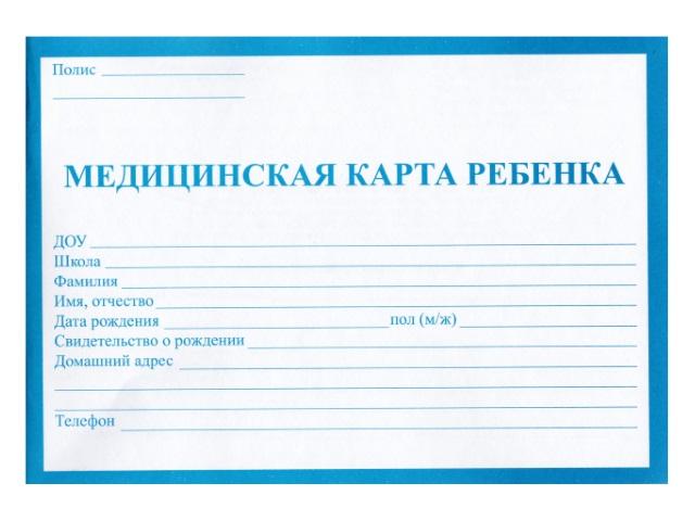Медицинская карта ребенка А5 32л м/обложка Синяя Prof Press КМ-5604