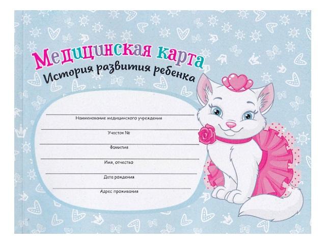 Медицинская карта ребенка А5 96л м/обложка Кошечка Prof Press КМ-6122
