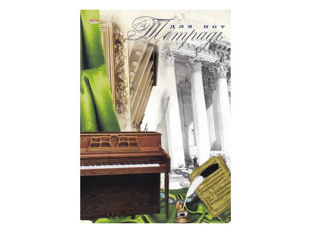 Тетрадь для нот А4  8л скоба Пианино Prof Press 83889
