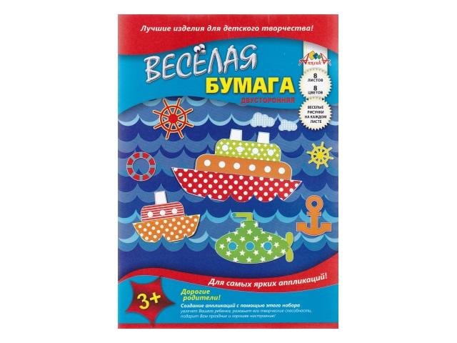 Бумага цветная А4  8л 8цв Апплика Корабли двухсторонняя с рисунками на скобах С2780-04