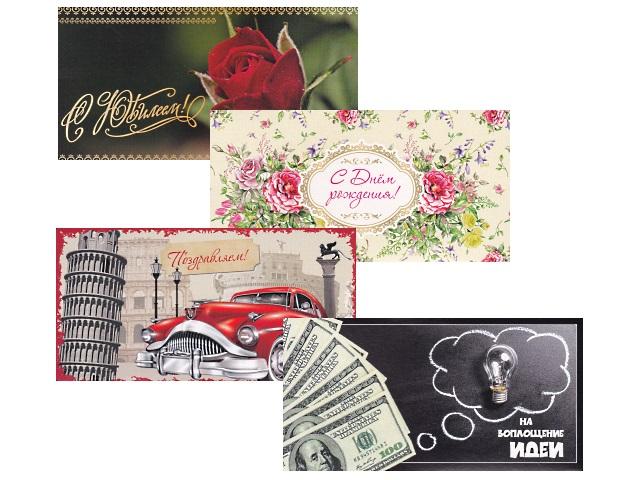 Открытка-конверт для денег Miland 1-05\10