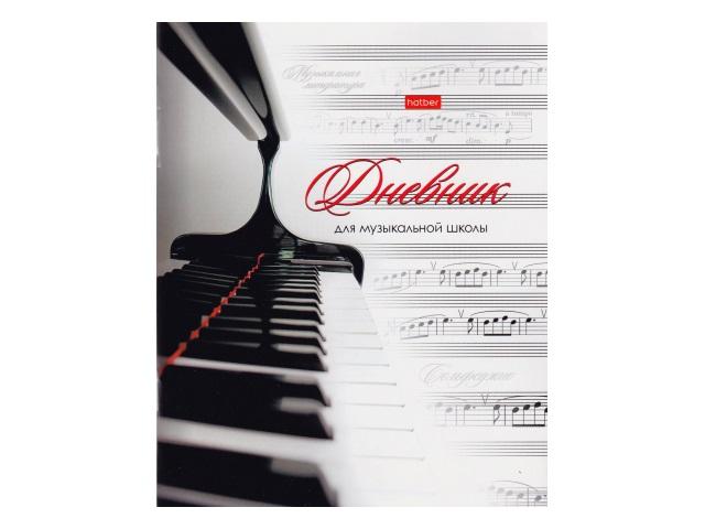 Дневник для музыкальной школы на скобах Hatber Клавиши 48Дмз5B_08637