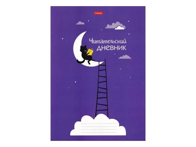 Читательский дневник А4 24л Hatber Ученый кот 24Дч4В5_18922