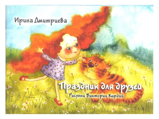 Книга А5 Праздник для друзей
