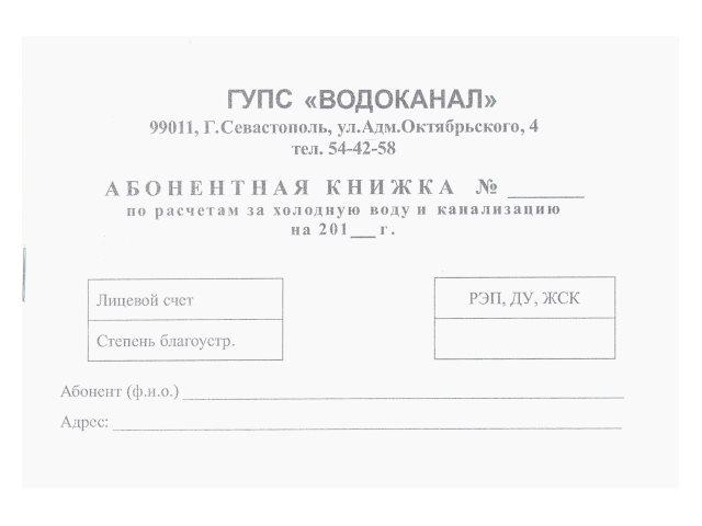 Абонентная книжка Водоканал