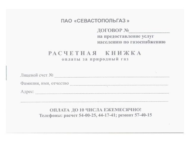 Расчетная книжка Севастопольгаз