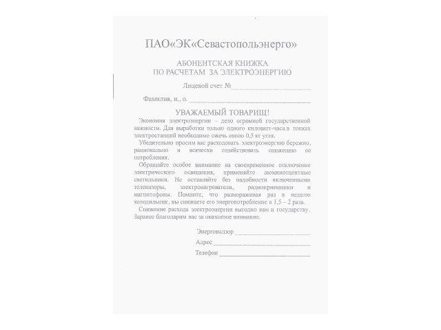 Абонентная книжка Севастопольэнерго