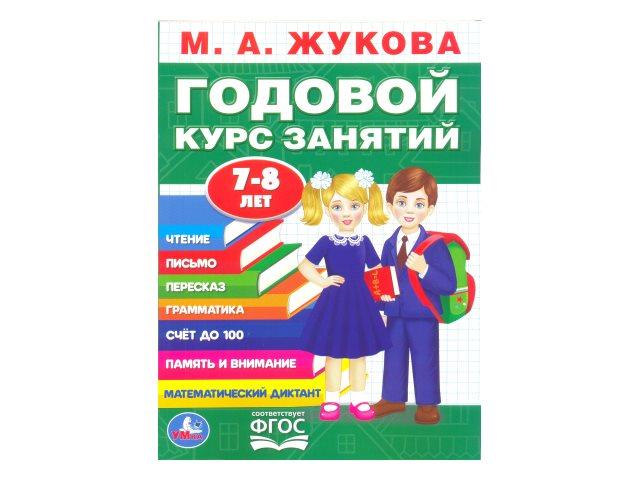 Обучающее пособие А4 Годовой курс занятий 7-8 лет М.А.Жукова Умка 03646