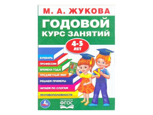 Обучающее пособие Жукова М.А. Годовой курс занятий 4-5 лет А4 Умка 02783