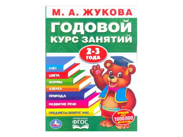 Обучающее пособие Жукова М.А. Годовой курс занятий 2-3 года А4 Умка 02331
