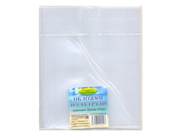 Обложки для тетрадей 10 шт. 100мкм 20.5*34.5см