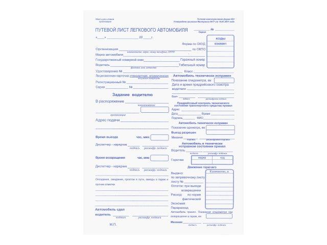Путевой лист легкового авто А5 100л с медосмотром офсет